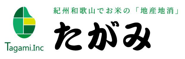 紀州和歌山でお米の「地産地消」-たがみ