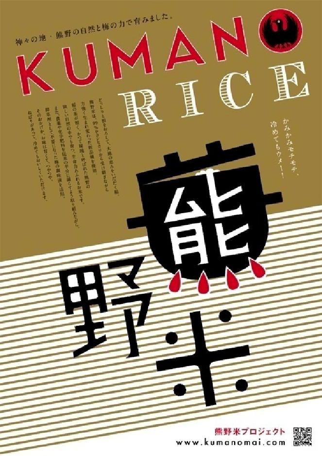 熊野米プロジェクト